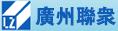 广州联众不锈钢