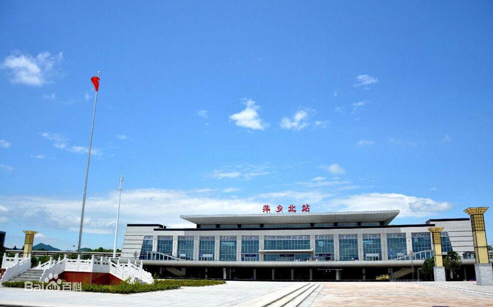 萍乡高铁站