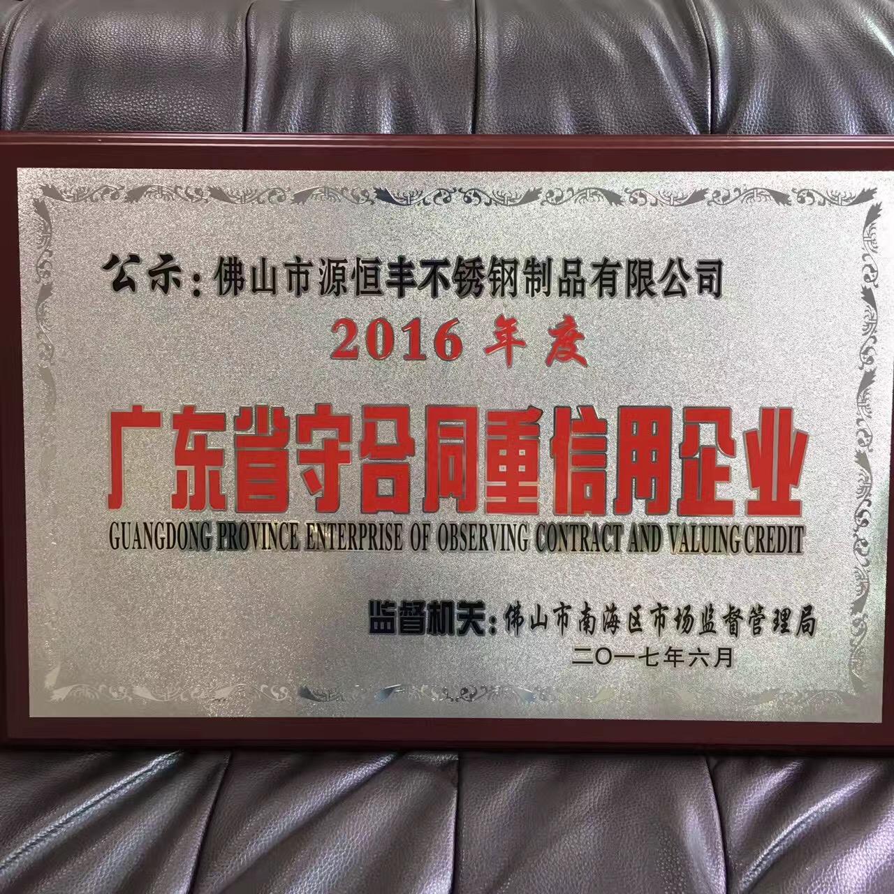 2016年度广东省守合同重信用企业