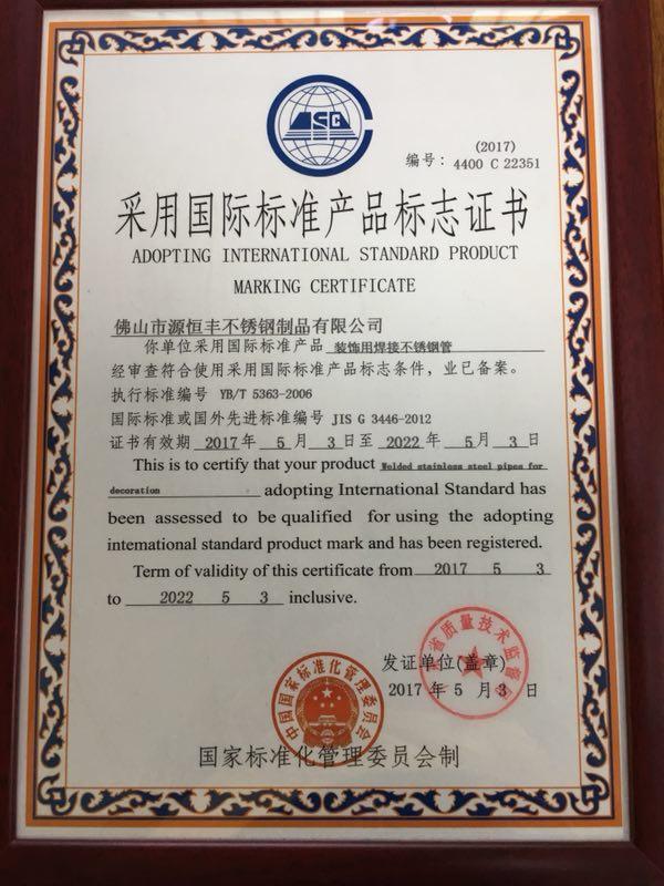 国际标准产品标志证书